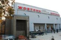 """Кінотеатр """"Жовтень"""" відкрили після реконструкції"""
