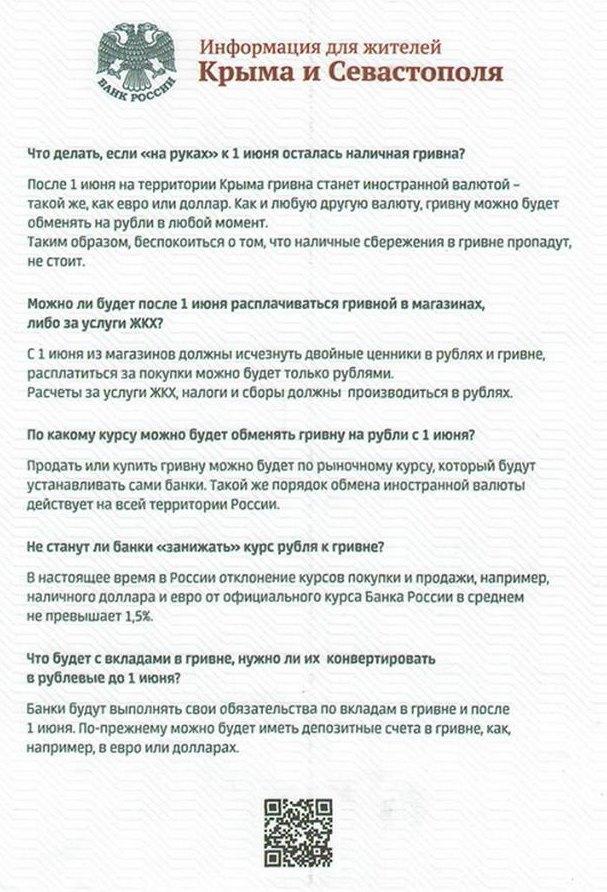 Такие листовки получили жители Крыма по почте на прошлой неделе