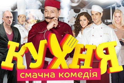 "Нацрада оштрафувала ""1+1"" за трансляцію серіалу ""Кухня"" російською мовою"