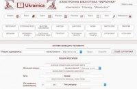 """Бібліотека Вернадського запустила електронний ресурс """"Україніка"""""""