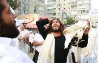 На юдейський Новий рік до Умані приїхали понад 33 тис. хасидів, - МВС