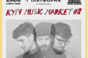 В Киеве пройдет джазовый фестиваль Kyiv Music Market