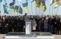 """""""Воля"""" влилась в партию Саакашвили"""