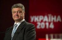 ЦВК офіційно оголосила Порошенка переможцем президентських виборів