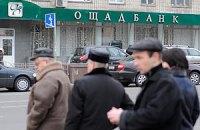 ФГИУ предлагает приватизировать госбанки