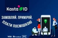 Kasta впроваджує інновації: оплата посмішкою у відділеннях KastaPost