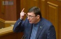 Луценко заявив депутатам про відставку ще вночі