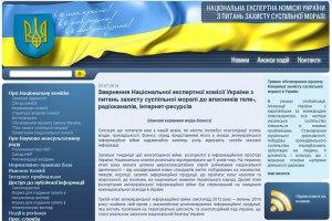 Порошенко подписал закон о ликвидаци Нацкомморали