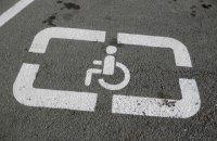 Рада в четыре раза подняла штраф за парковку на местах для инвалидов