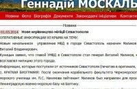 Сайт Москаля зламали для компрометації заступника голови СБУ