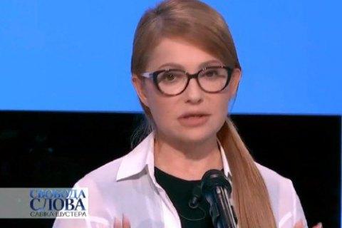 Тимошенко запропонувала прийняти новий законопроєкт про електронне декларування