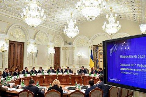 Нацрада створить міжвідомчий комітет координації реформ