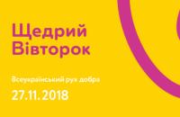 Украина стала участником глобального движения благотворительности #GivingTuesday