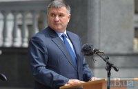 Аваков назвал Сакала, Чеботаря и Ершова сакральными жертвами общества