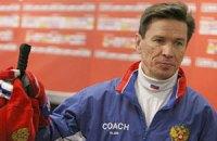Вячеслав Быков уволен с поста тренера сборной России