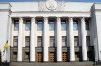 Рада девятого созыва начала работу