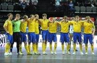 Украина со скрипом выходит на чемпионат мира по футзалу