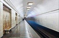 """Столичную станцию метро """"Арсенальная"""" закрыли на вход из-за большого пассажиропотока"""