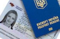 В Украине проверят написание имен в загранпаспортах