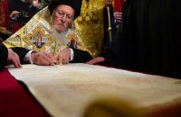 Вселенский патриархат обнародовал текст Томоса для Украины