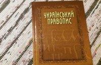 Окружной админсуд Киева отложил дело об отмене украинского правописания на август