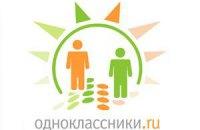 """На """"Одноклассниках"""" появились интернет-магазины"""