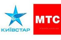 """Нацкомісія позапланово перевірить МТС, """"Київстар"""" і PEOPLEnet"""