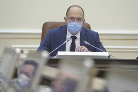 Шмигаль закликав регіони утриматися від проведення масових заходів