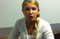 ГПС уверяет, что Тимошенко сама отказывается от лечения