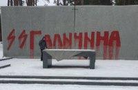 Под Киевом осквернили мемориал жертвам НКВД
