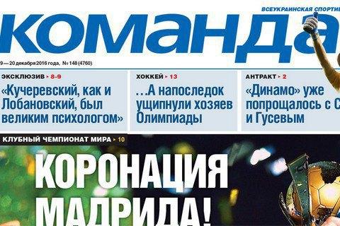 """Газета """"Команда"""" не вийшла друком"""