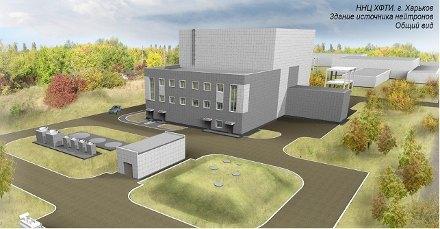 Здание источника нейтронов