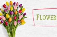 Букет квітів - подарунок на всі випадки життя