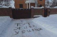 Под домом Крысина активисты требовали не скрываться от правосудия