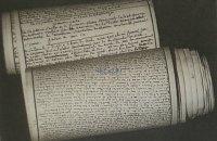 """Франція оголосила рукопис """"120 днів Содому"""" національним надбанням"""