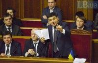 Гройсман пришел в Раду ради принятия изменений в госбюджет