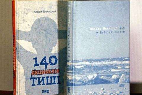 Книгою року BBC стала збірка оповідань Василя Махна