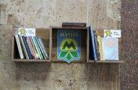 В киевском метро появились полки с книгами