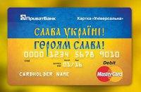 """ПриватБанк выпустил новые бесплатные карты """"Слава Украине!"""""""