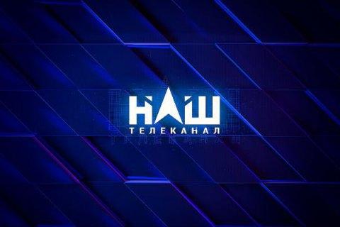 "Нацсовет объявил предупреждение телеканалу ""НАШ"" из-за трансляции пресс-конференции Путина"