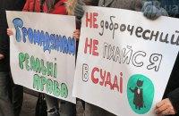 Активисты РПР призвали Раду доработать законопроект о Высшем совете правосудия