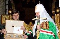 Патриарх Кирилл сегодня снова приезжает в Украину