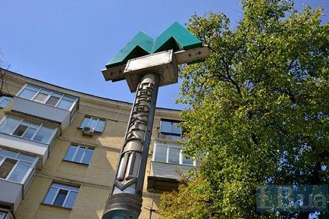 У київському метро спрацювала пожежна сигналізація