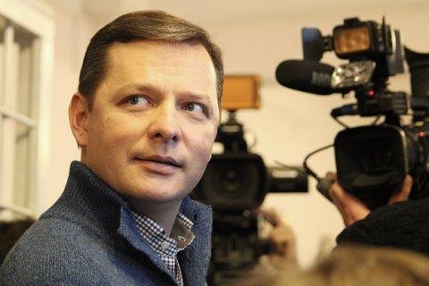 ГПУ вызвала Ляшко на допрос из-за угроз прокурору