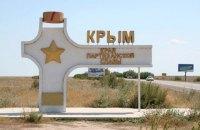 Феодальные войны в Крыму. Кровь и почва