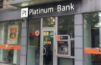 Украэрорух потерял в Платинум Банке 400 млн грн