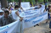 1 тыс. человек пришли поддержать Януковича