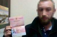 """СБУ: организатор """"Майдана 3.0"""" координировал создание в Украине экстремистской группировки """"УНА"""""""