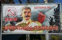 Місія України в ООН засудила встановлення банера зі Сталіним в окупованому Севастополі