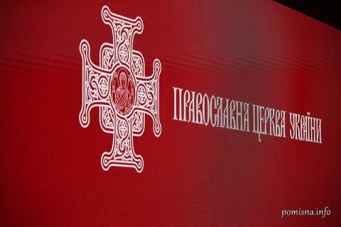 ПЦУ призвала усилить молитвы за мир для Украины